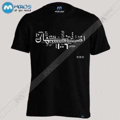 تیشرت پسرانه اصفهان نامجو