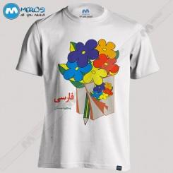 تیشرت طرح فارسی پنجم دبستان